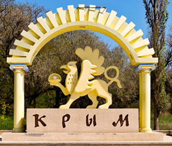 Межрегиональная выставка «Крым - Юг России. Индустрия Здоровья и Красоты».