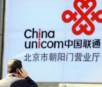 Чистая прибыль China Unicom выросла на 88,3%