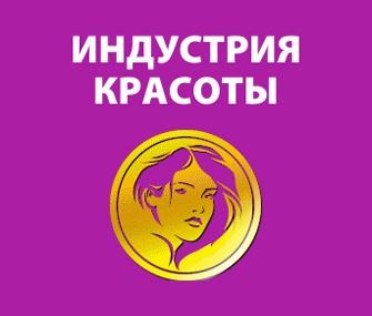 Главное событие года в BEAUTY-индустрии Челябинска