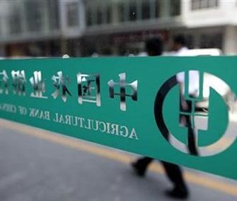 AgriBank и Bank of China увеличили свою чистую прибыль