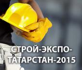 В Набережных Челнах пройдет выставка-форум «СТРОЙ-ЭКСПО-ТАТАРСТАН-2015»