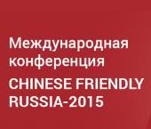 Международная конференция Chinese Friendly – Russia (ICCF – Russia 2015)