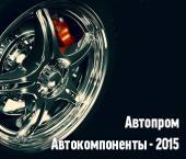 Optim Consult – участник выставки «Автопром. Автокомпоненты» - 2015