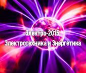 Optim Consult готовится к выставке электротехники и энергетики в Ростове