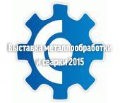 Optim Consult примет участие в Выставке металлообработки и сварки-2015