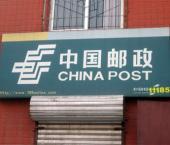 На КНР приходится 40% экспресс-отправлений в мире