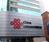 Дешевеет роуминг China Unicom на Шелковом Пути