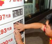 В Китае повышены цены на бензин и дизтопливо