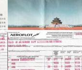 """""""Аэрофлот"""" снизил стоимость перелетов в китайскую столицу"""