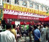 Продажи лотерейных билетов в Китае упали на 43,3%
