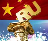 О Премии Рунета узнал весь Китай