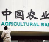 Прибыль Сельскохозяйственного банка Китая может вырости