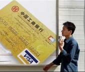 КНР выбивается в лидеры по количеству кредитных карт