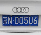 Volkswagen AG начинает выпуск Audi в Китае