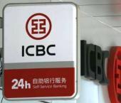 Китайский банк ICBC проконсультирует строителей ТЭС в Ярославле