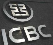 Торгово-промышленный банк лидирует в рейтинге брендов КНР