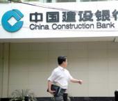 China Construction Bank выходит на российский рынок