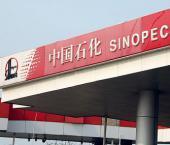 Прибыль Sinopec упала на 41,1%