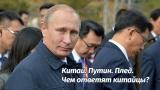 Китай. Путин. Плед. Чем ответят китайцы?